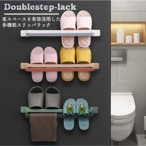 シューズスタンド シューズラック スリッパラック タオル掛け 壁掛け式 粘着式 超強力 バスルーム 室内 玄関 浴室 収納 軽量 省スペース open-clothes
