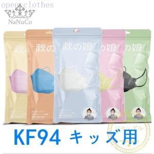 KF94マスク 子供用 柄マスク 不織布マスク 使い捨て 50枚 立体構造 子ども 息しやすい 蒸れにくい 4層構造 立体 小さいサイズ かわいい 柄入り 黒 白 ピンク open-clothes