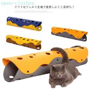 キャットトンネル 猫トンネル 猫用おもちゃ ペット用品 猫 おもちゃ トンネル ペット用品 運動不足対策 穴 トンネル 折りたたみ式 open-clothes