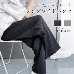 ワイドパンツ メンズ ロングパンツ 薄手 夏 イージーパンツ ゆったり 長ズボン おしゃれ 体型カバ...