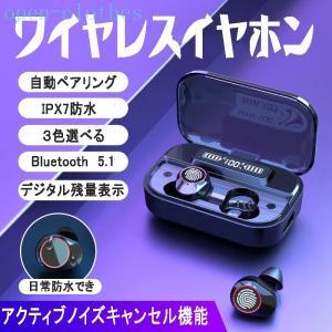 ワイヤレスイヤホン bluetooth イヤホン 完全 ブルートゥース イヤホン Bluetooth5.1 自動ペアリング IPX7防水 両耳 片耳 ヘッドホン 通話 AACコーデック|open-clothes