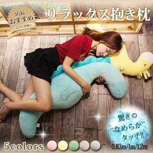 抱き枕 クラフトホリック ギフト アクセントぬいぐるみ 抱きまくら 多機能 横向き寝 睡眠改善 ギフト|open-clothes