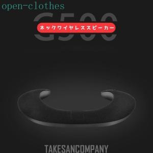 ネックスピーカー ウェアラブルスピーカー 首掛け 肩掛け bluetooth 5.0 ブルートゥース ハンズフリー 通話 ゲーム|open-clothes