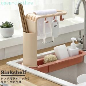 スポンジラック スポンジ置き キッチンラック 食器洗剤置き 洗剤ラック|open-clothes