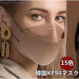 韓国KF94マスク 血色マスク不織布 使い捨て 柳葉型 新色 パステルカラー 大人用 4層構造 男女兼用 立体マスク 口紅付きにくい コロナ対策 口元空間 30/50枚 open-clothes