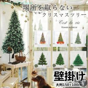 クリスマスツリー 100円オフ  場所を取らない 大判150×100cm 壁掛け 飾り付け タペストリー 12種類 クリスマスの準備はお早めに 代引不可 open-clothes