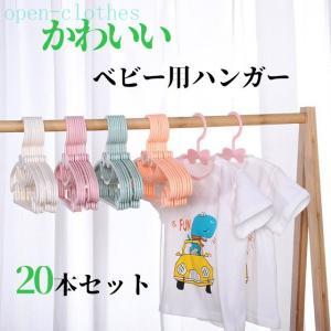 20本セット キッズ用 プラスチックハンガー 肩幅29cm 子供用 セット プラスチックハンガー HANGER キッズハンガー クローゼット 出産祝い|open-clothes