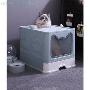 猫トイレ本体 箱型 ドーム型 大きめサイズ 折りたたみ式 ワイド 上からトイレ ドア 砂飛び散 open-clothes