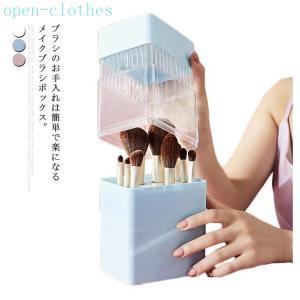 メイクブラシボックス メイクブラシケース メイクボックス メイクブラシ収納 卓上収納 透明 蓋付き 防塵 防水 化粧ブラシ コスメ収納 収納ボックス|open-clothes