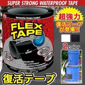 超強力な接着力の復活テープ防水補修材水漏れ補修修繕DIY雨漏り修理送料別