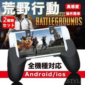 高速射撃ボタン+ゲームパッド荒野行動モバイルゲームコントローラグリップ型スマホゲームタッチ版