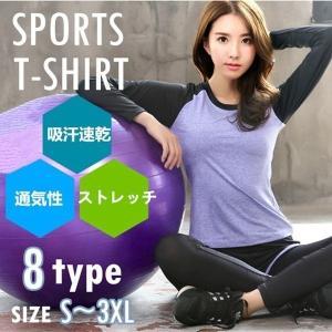 スポーツウェアtシャツ長袖吸汗速乾全8色長袖tシャツレディーストップスルームウエアヨガウェア