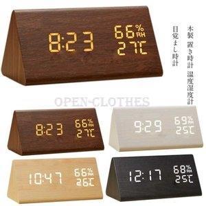 目覚まし時計大音量デジタル木製置き時計温度湿度計木目調デジタル置き時計大きなLED数字表示アラーム多機能カレンダー付きUSB給電電池 open-clothes