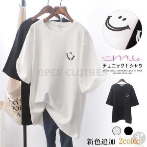Tシャツ涼しいトップスレディースチュニック半袖Tシャツ上着ゆったりフィット感体型カバーレディースファッション夏新作|open-clothes