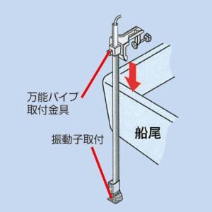 HOPE BOAT(ホープボート)  魚群探知機用万能パイプ...