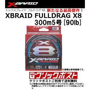 YGKよつあみ X-BRAID FULLDRAG フルドラグ X8 HP 300m 5号 (90LB) (クリックポストで送料無料)|openwater