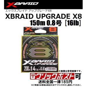 YGKよつあみ X-BRAID UPGRADE X8 150m 0.8号 (16LB) (クリックポスト可)|openwater