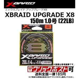YGKよつあみ X-BRAID UPGRADE X8 150m 1.0号 (22LB) (クリックポスト可)|openwater