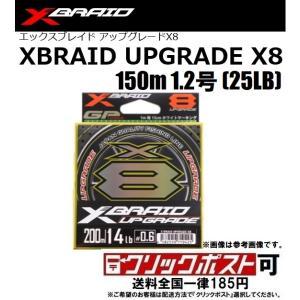 YGKよつあみ X-BRAID UPGRADE X8 150m 1.2号 (25LB) (クリックポスト可)|openwater