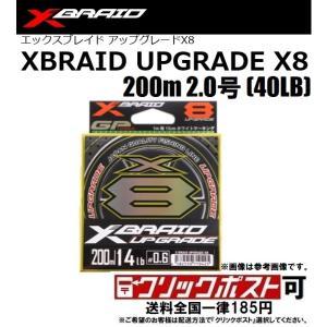 YGKよつあみ X-BRAID UPGRADE X8 200m 2.0号 (40LB) (クリックポスト可)|openwater