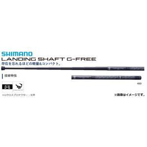 シマノ 20 ランディングシャフト G FREE 450|openwater