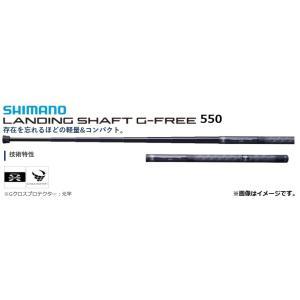 シマノ 20 ランディングシャフト G FREE 550|openwater