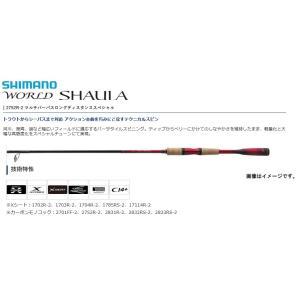 シマノ 18 ワールドシャウラ 2752R-2 スピニングロッド|openwater