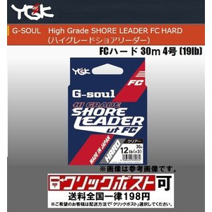 YGKよつあみ G-SOULハイグレードショアリーダー FCハード 30m 4号 (19lb) (クリックポスト可)|openwater