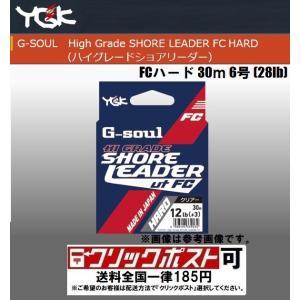 YGKよつあみ G-SOULハイグレードショアリーダー FCハード 30m 6号 (28lb) (クリックポスト可)|openwater