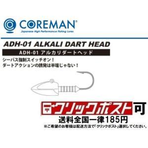 コアマン ADH-01 アルカリダートヘッド アンペイント(無塗装) (クリックポスト可)|openwater