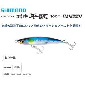 シマノ OCEA 別注平政 ヒラマサ 160F フラッシュブースト (定形外可)