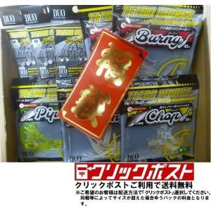 2020年オープンウォーター アジング三千円福袋 (予約品)