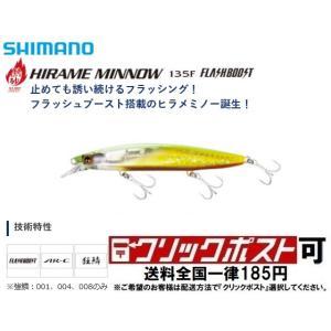 シマノ 熱砂 ヒラメミノー 135F フラッシュブースト (クリックポスト可)|openwater