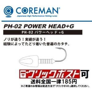 コアマン PH-02 パワーヘッド +G (無塗装) (クリックポスト可)|openwater
