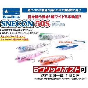 ブルーブルー スネコン 50S (クリックポスト可)|openwater