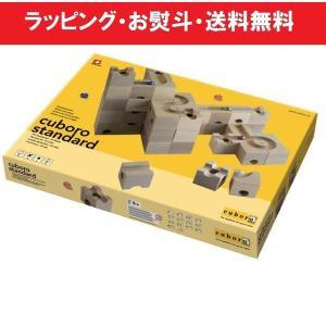 【入荷未定・ご予約受付中】cuboro スタンダード(cub...