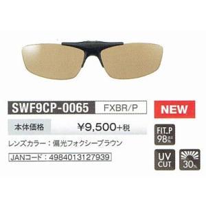 SWF9CP-0065-FXBR/P クリップオンレンズカラー:偏光フォクシーブラウン クリップオン...
