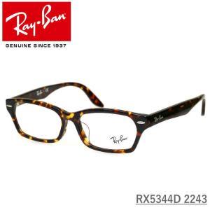 Ray-Ban レイバン 伊達メガネセット RX5344D 2243 べっ甲調 ブラウンデミ セルメガネ