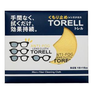 トレル くもり止めクロス マスクをしても曇らない!メガネやサングラス、花粉メガネ、ゴーグルなどのくも...