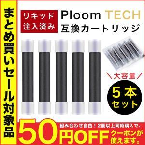 プルームテック カートリッジ 互換 5本 セット 無味 無臭 リキッド VG PG 入り たばこ タバコ カプセル マウスピース バッテリー アトマイザー ploom TECH