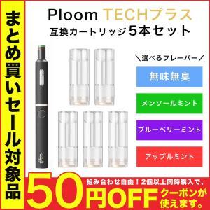 プルームテック プラス カートリッジ 新型 5本セット 無味無臭 メンソール リキッド 互換 アトマイザー 液漏れ防止 808H たばこ タバコ カプセル Ploom TECH +
