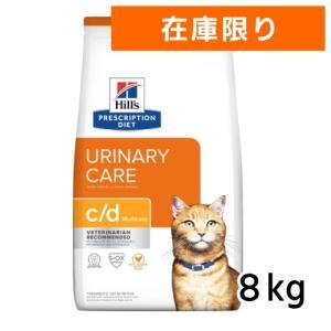 ヒルズ 猫用 c/d 8kg 療法食 キャットフード cd (並行輸入品)