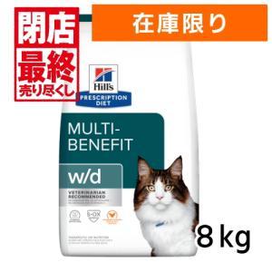 ヒルズ 猫用 w/d 8kg 療法食 キャットフード wd (並行輸入品)