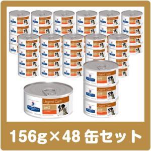 ヒルズ 犬 猫用 a/d 24缶セット×2 156g×48缶 (並行輸入品)