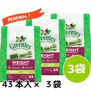 (送料無料)グリニーズ ティーニーウェイトマネージメント(約43本入)3袋セット greenies(...