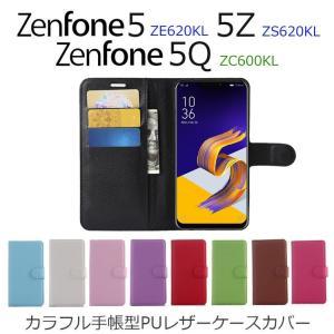 カラフルPUレザースタンドケースカバー Zenfone5 ZE620KL Zenfone5Q ZC6...