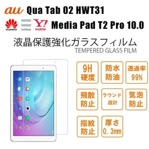 MeaiaPad T2 Pro ガラスフィルム QuaTab 02 HWT31 9H 強化ガラス 液晶保護フィルム TEMPERED GLASS|option