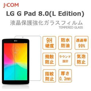 J:com タブレット LG G Pad 8.0 液晶保護ガラスフィルム 専用 TEMPERED GLASS LG G Pad 8.0 LG-V480 タブレット|option