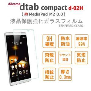 MediaPad M2 8.0 dtab Compact d-02H ガラス フィルム 液晶 保護 強化 ガラス フィルム TEMPERED GLASS HUAWEI MediaPad M2 8.0  dtab Compact d-02H|option