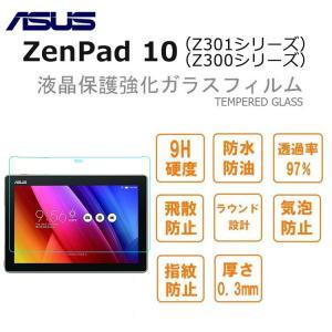 ZenPad 10 ASUS ガラスフィルム 9H 強化ガラス 液晶保護 耐衝撃 シート Z301MFL Z300CL Z300C Z300M Z300CNL option